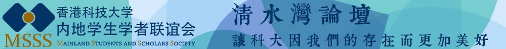 清水湾论坛 - 香港科技大学内地学生学者联谊会 MSSS