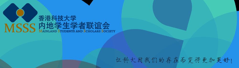 香港科技大学内地学生学者联谊会